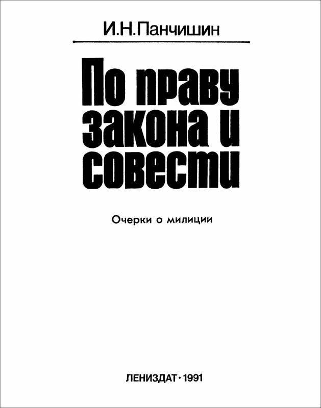 По праву закона и совести<br />(Очерки о милиции) - i_001.jpg