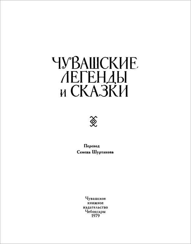 Чувашские легенды и сказки - i_002.jpg