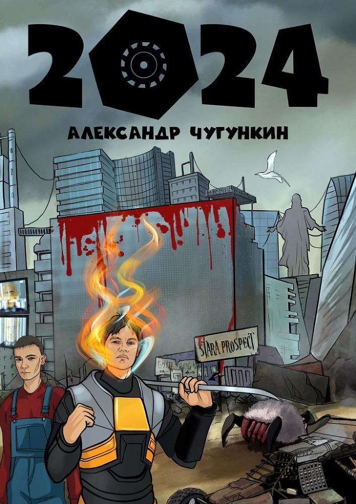 2024 - _0.jpg