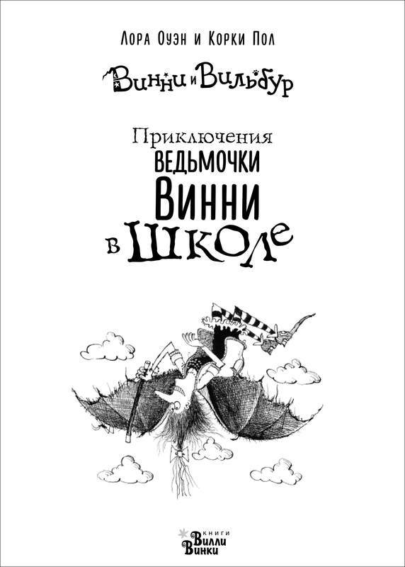 Приключения ведьмочки Винни в школе - i_002.jpg