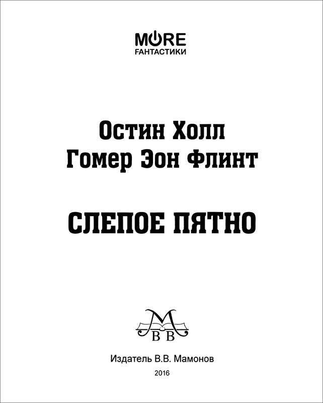 Слепое пятно - i_003.jpg
