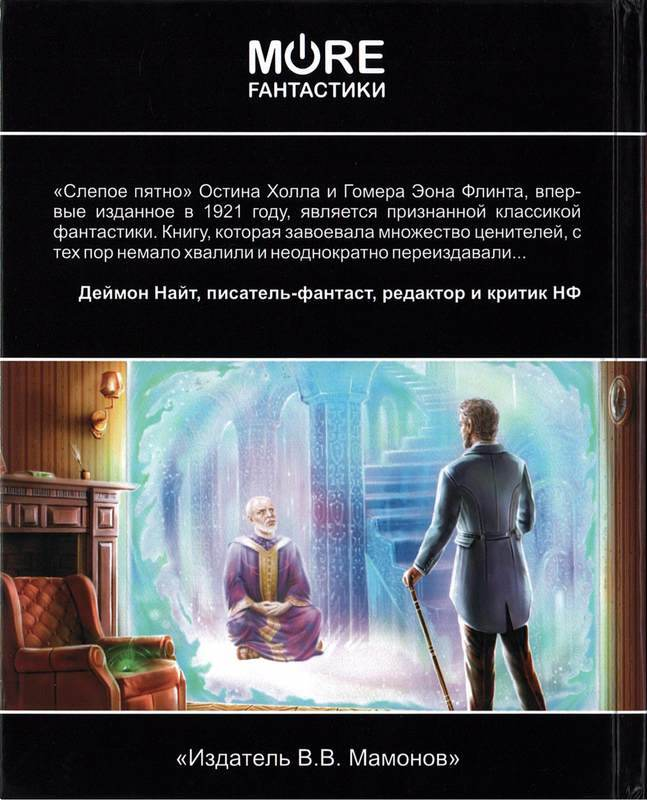 Слепое пятно - i_009.jpg