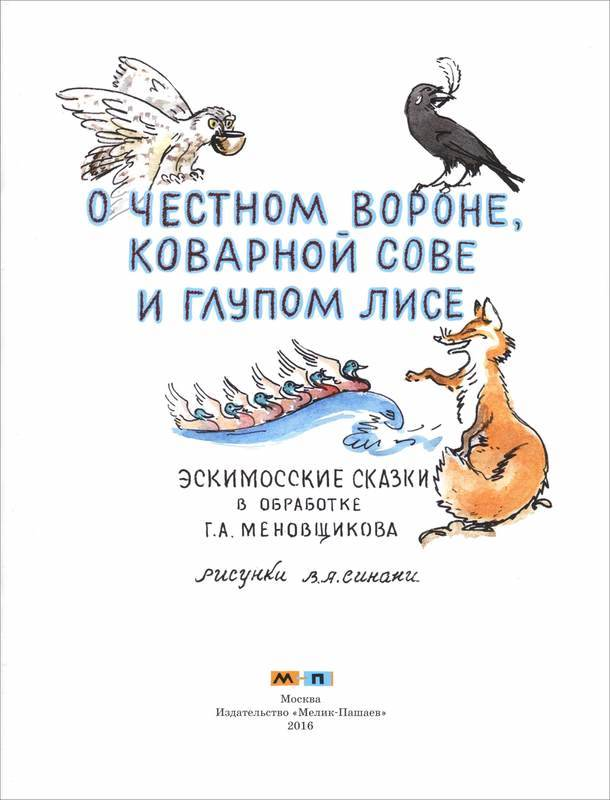 О честном вороне, коварной сове и глупом лисе<br />(Эскимосские сказки) - i_002.jpg