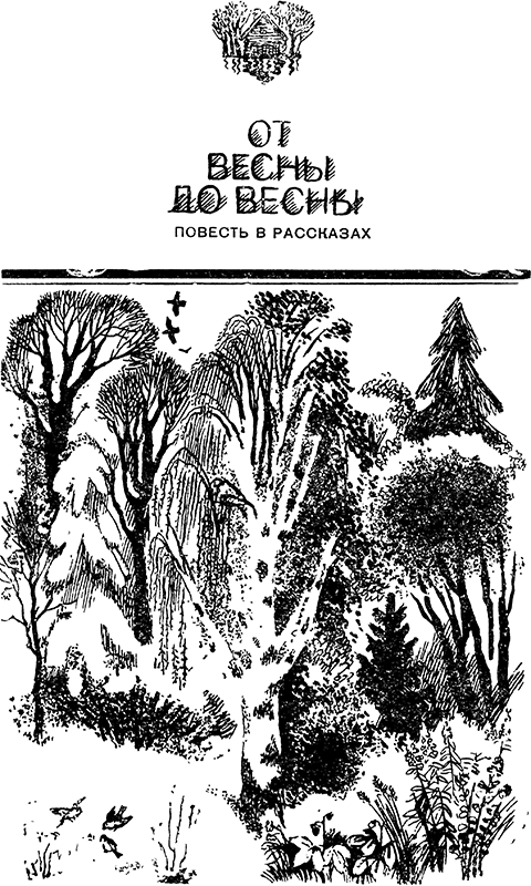 По лесным тропинкам<br />(Рассказы и сказки) - i_002.png