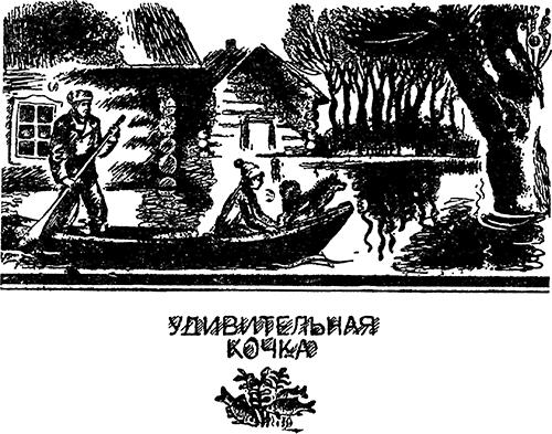 По лесным тропинкам<br />(Рассказы и сказки) - i_004.png