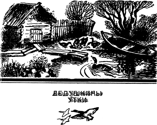 По лесным тропинкам<br />(Рассказы и сказки) - i_005.png