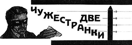 Большевики по Чемберлену<br />(Советская авантюрно-фантастическая проза 1920-х гг. Том ХХХ) - i_005.png