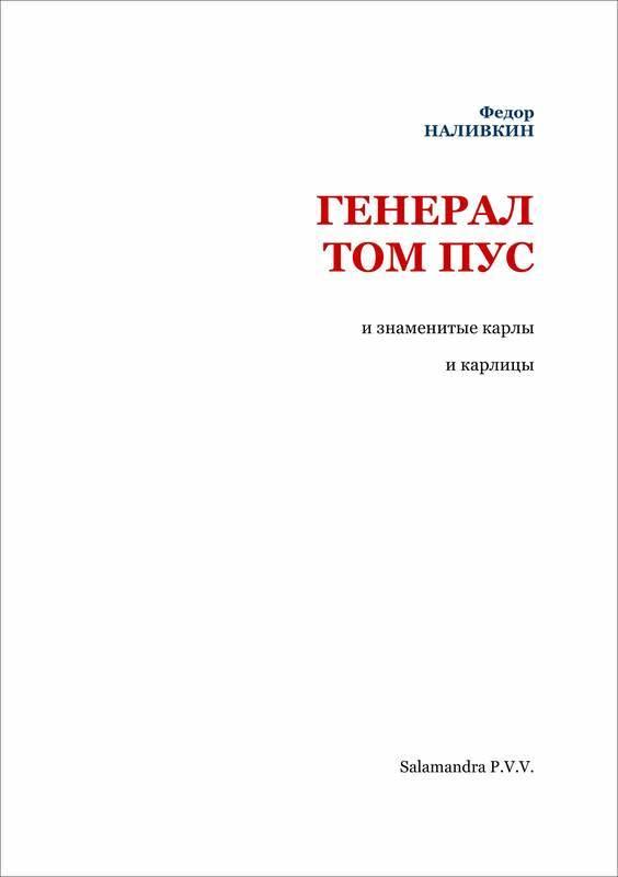 Генерал Том Пус и знаменитые карлы и карлицы - i_002.jpg