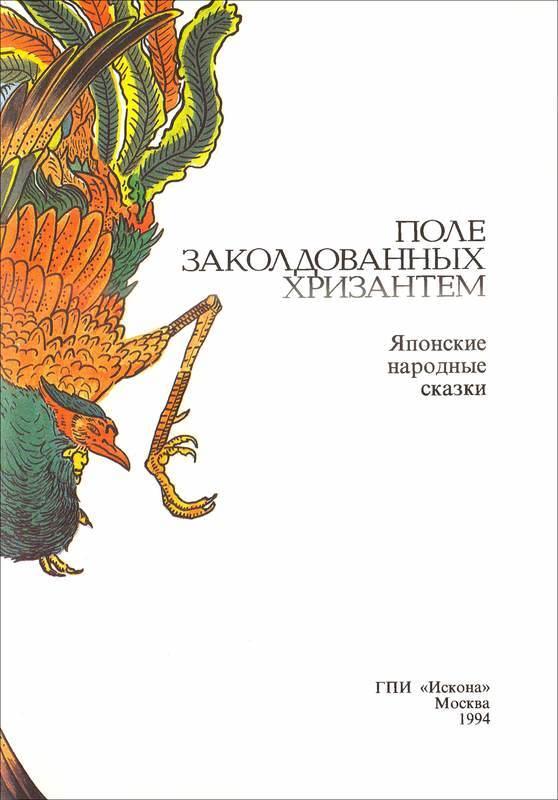 Поле заколдованных хризантем<br />(Японские народные сказки) - i_001.jpg