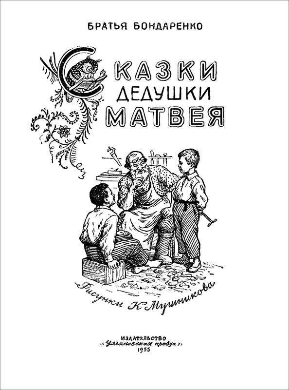 Сказки дедушки Матвея - i_001.jpg
