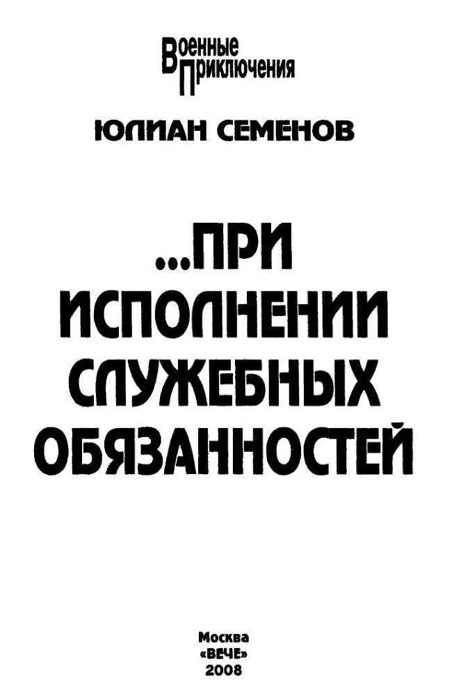 Антология советского детектива-45. Компиляция. Книги 1-22 (СИ) - i_002.jpg