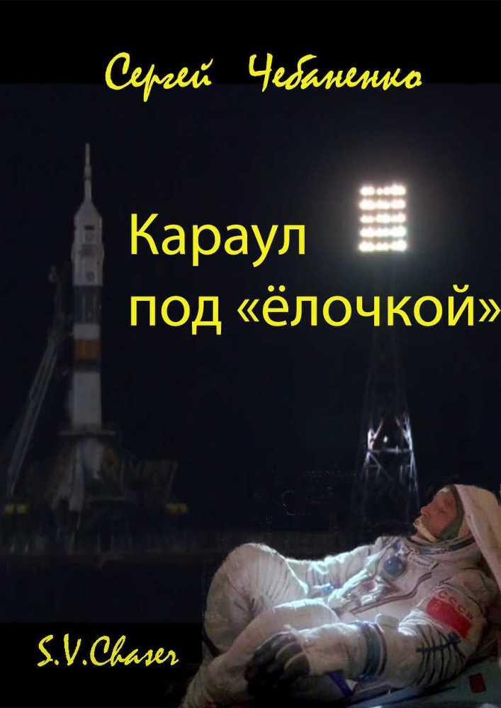Караул под «ёлочкой» - _1.jpg