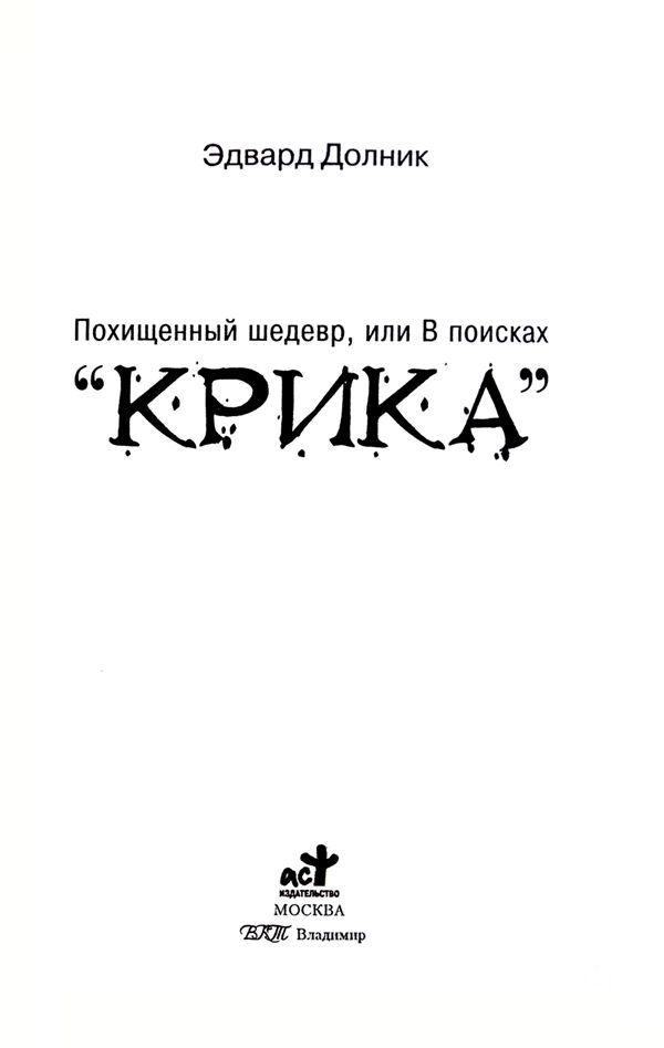 """Похищенный шедевр, или В поисках """"КРИКА"""" - _1.jpg"""