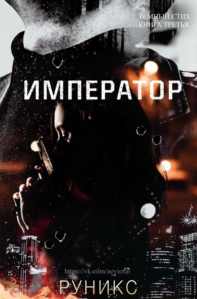 Император (ЛП) - _1.jpg