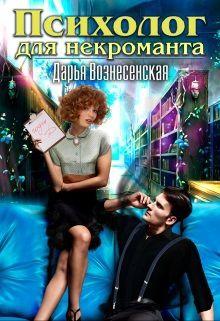 Психолог для некроманта (СИ) - cover.jpg