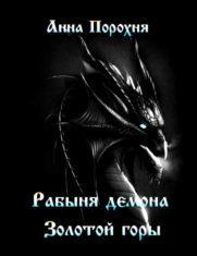 Рабыня демона «Золотой горы» (СИ) - img_0