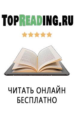 topreading.ru